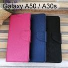 金絲皮套 Samsung Galaxy A50 / A30s (6.4吋) 多夾層 抗污