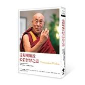 達賴喇嘛說般若智慧之道(3版)