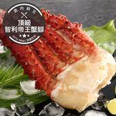 【下殺5折】頂級智利帝王蟹腳(900g±10%/付)(食肉鮮生)
