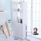 夹缝收纳櫃 17CM18夾縫收納櫃塑料抽屜式衛生間廚房冰箱邊櫃子沙發縫隙邊架窄T