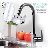 淨水器家用廚房水龍頭凈水器自來水過濾器除余氯去鐵銹非直飲凈水機 伊蒂斯女裝