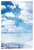 二手書博民逛書店 《14個月-Separation》 R2Y ISBN:9571032050│市川拓司