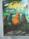 【書寶二手書T1/一般小說_HQI】貓戰士首部曲之四-風暴將臨_蔡凡谷, 艾琳杭特