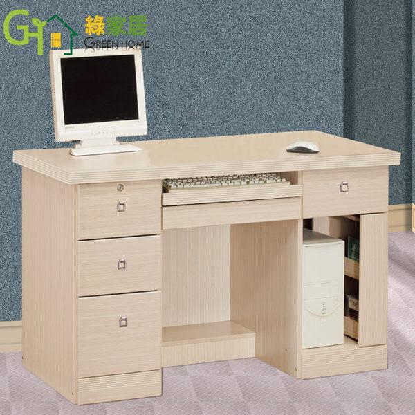 【綠家居】史坦 時尚4.2尺多功能書桌/電腦桌(二色可選)
