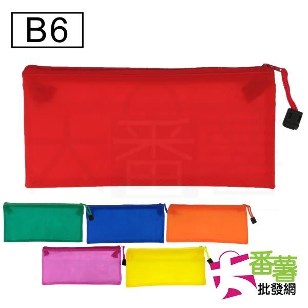 深果凍色 B6票據袋/雙層拉鍊袋/文件夾/資料夾 [16C1] - 大番薯批發網