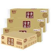 85折36卷金裝卷紙無芯衛生紙家用整箱實惠家庭裝99購物節