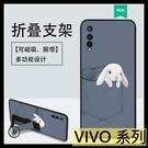 【萌萌噠】VIVO Y50 Y17 Y15 Y12 V17 NEX3 男女款卡通 折叠支架口袋兔 車載磁吸 全包軟殼 手機殼