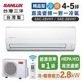 【台灣三洋】4-5坪變頻冷暖一對一220V精品型冷氣SAC-28VH7/SAE-28VH7(含基本安裝/6期0利率)