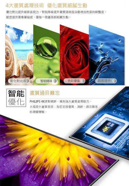 送基本安裝/PHILIPS飛利浦 55吋IPS 4K UHD超薄連網智慧顯示器+視訊盒(55PUH7032)