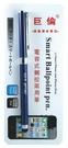 《享亮商城》A-1275 藍桿 電容式觸控兩用筆(鋼珠筆) 巨倫