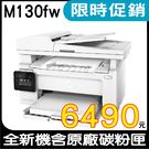 【限時促銷↘6490】HP LaserJet M130fw 黑白無線雷射傳真複合機