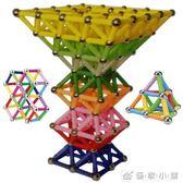 磁力棒玩具兒童益智積木磁鐵性棒片拼接吸鐵石男女孩6-7-8-9歲 優家小鋪