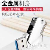 隨身碟 USB3.0金屬旋轉高速64g車載電腦兩用手機移動迷你U盤 BF6787『寶貝兒童裝』