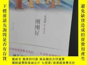 二手書博民逛書店罕見散文精選集:剛剛好Y184422 張曼娟著 新星出版社 出版