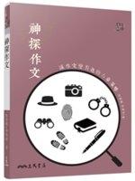 二手書博民逛書店《神探作文:讓作文變有趣的六章策略》 R2Y ISBN:9571447307
