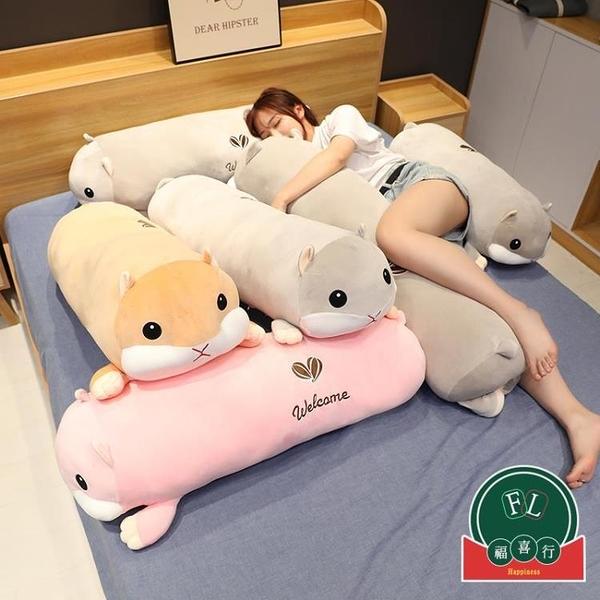 可愛長條枕公仔毛絨玩具睡覺抱枕超軟布娃娃玩偶【福喜行】