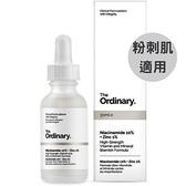 【The Ordinary】維生素B 菸鹼醯胺10%加鋅1%精華液 30ml