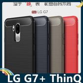 LG G7+ ThinQ 戰神碳纖保護套 軟殼 金屬髮絲紋 軟硬組合 防摔全包款 矽膠套 手機套 手機殼