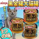 📣此商品48小時內快速出貨🚀》AIXIA愛喜雅》黑金罐鮪魚紅肉大貓罐(多種口味)-160g*24罐