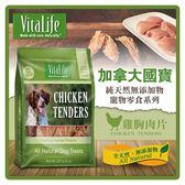 【力奇】加拿大國寶 純天然無添加物寵物零食系列-雞胸肉片227g -320元 可超取(D001B01)
