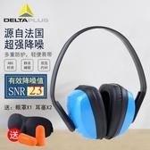 代爾塔隔音耳罩專業降噪音防噪聲睡眠學習護耳器防呼嚕噪聲工廠用 BASIC HOME
