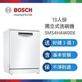 【南紡購物中心】【BOSCH 博世】13人份獨立式洗碗機 SMS4HAW00X (含基本安裝)