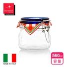 【義大利Bormioli Rocco】Fido藍蓋玻璃密封罐560ml 儲物罐/收納罐