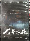 影音專賣店-P03-086-正版DVD-韓片【七年之夜】-張東健 柳承龍 高庚杓