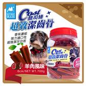 【力奇】酷司特 超效潔齒骨/潔牙骨-羊肉風味(6cm)-700g 限5罐可超取 (D001F11)