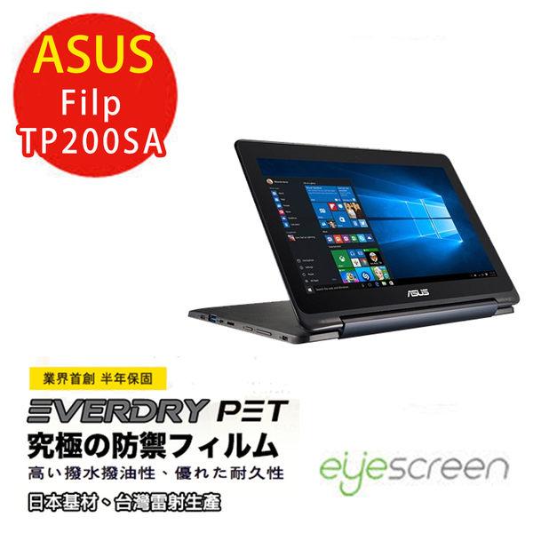 TWMSP★按讚送好禮★EyeScreen ASUS Filp TP200SA EverDry PET 螢幕保護貼