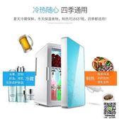 電冰箱 迷你冰箱宿舍冷藏箱車載小型冷暖箱家用恒溫箱雙核戶外靜音 MKS 99一件免運居家