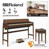 【缺貨】Roland 樂蘭 KIYOLA KF-10-KW 日本製 胡桃木 88鍵 數位鋼琴 電鋼琴 原廠公司貨   一年保固