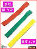 【ALEX】環狀阻力帶3CM(只) C-5402(黃)