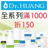 Dr.HUANG系列滿1000元折150元