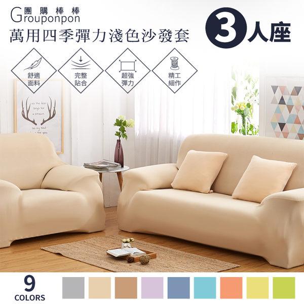 《團購棒棒》【萬用四季彈力淺色沙發套-3人座】9色 簡約 彈性 素面 純色沙發套 三人座 全包式