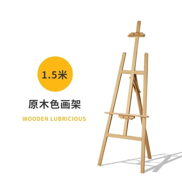 多功能1.5-1.7米畫架套裝摺疊