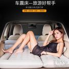 充氣車震床suv后備箱旅行分體式氣墊 YX2177『美鞋公社』