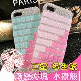 三星 A40S A70 A50 A30 A20 S10 A9 A7 Note9 A8 A6+ S9 Note8 J4 J8 手機殼 水鑽殼 訂做 漸變方塊 水鑽殼