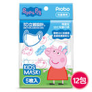 【快潔適】博寶兒3D立體SDC兒童口罩-佩佩豬5入*12包口罩-佩佩豬5入*12包