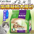 此商品48小時內快速出貨》德國凱優CATS BEST》紫標凝結木屑砂(專為長毛貓)-10L/5kg