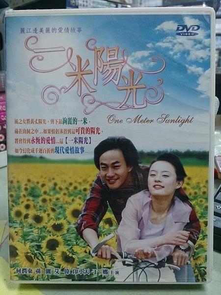挖寶二手片-S66-021-正版DVD-台劇【一米陽光 全29集15碟】-何潤東 孫儷