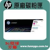 HP 原廠紅色碳粉匣 CF413A (410A)