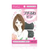 日本 Noble 蓬鬆豐厚髮量增多髮夾 2入◆86小舖◆