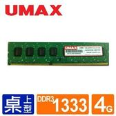 【綠蔭-免運】UMAX DDRIII 1333 4G(512 *8) RAM