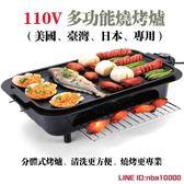 電烤盤美國台灣專用110V多功能燒烤爐無煙不粘燒烤盤電烤爐肉串電燒烤架 JD一件免運