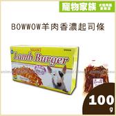 寵物家族-【12包組】韓國BOWWOW鮑爾-羊肉香濃起司條100g