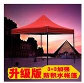 戶外擺攤四方傘 四腳雨棚帳篷折疊伸縮式四角陽台遮陽棚大太陽蓬 MKS卡洛琳