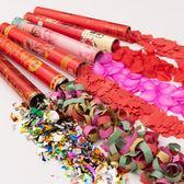 婚慶用品禮炮噴彩帶禮花筒結婚禮慶典手持彩炮80厘米