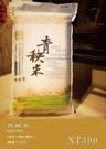 陳協和-青秧米(3.6KG)...
