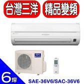 SANLUX台灣三洋【SAE-36V6/SAC-36V6】《變頻》分離式冷氣